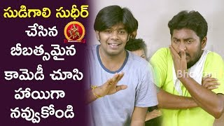Sudigali Sudheer Translater For His Friend - 2017 Telugu Movie Scenes - Drushya Kavyam