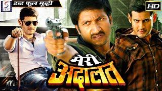 Meri Adalat - Full Length Action Hindi Movie