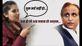बेशर्म Azam Khan के विवादित बयान पर महिला Anchor ने दिया मुंहतोड़ जवाब