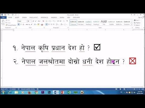 How to insert checkbox in Microsoft Word 2013