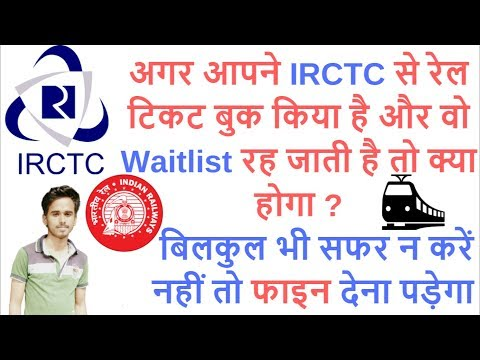 Waitlisted E-Ticket Rules   What will happen if you have waitlist E-Ticket