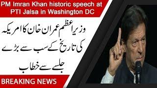 PM Imran Khan historic speech at PTI Jalsa in Washington DC | 22 July 2019 | 92NewsHD