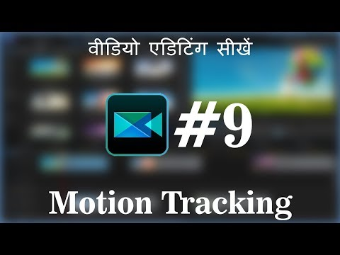 Video Editing Tutorial 09 -How To Apply Motion Tracking In Video Clips
