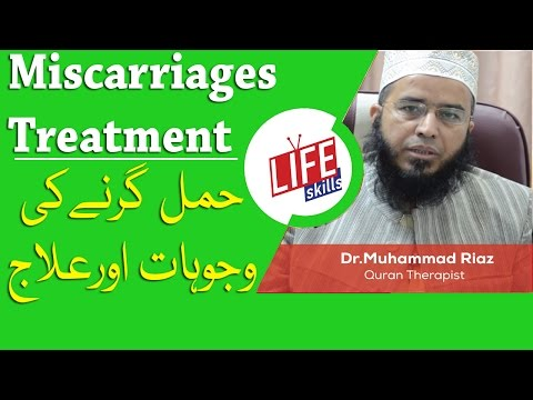 Miscarriages Treatment with Quran Therapy | Life Skills TV
