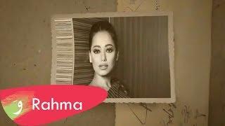 Rahma Riad - Waed Menni [Official Lyric Video] (2018) / رحمه رياض - وعد مني
