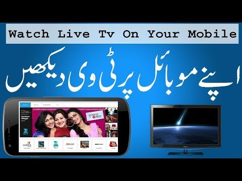 How to watch tv on your mobile phone | Indian channel |