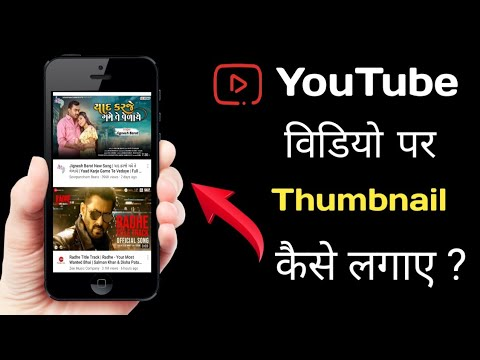 Apne Android phone se youtube video ka Thumbnail change kijiye -(Hindi)