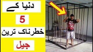 Dunya Ke  5  Khatarnak Tareen Jails -- Hairat Angez