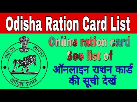 Online ration card See list of odisha