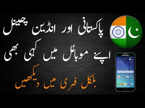Watch Live TV on Android Mobile Phone Indian's and Pakistani HD channels | Anywhere, Anytime,