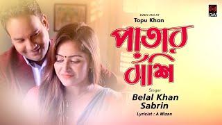 Patar Bashi (পাতার বাঁশি) | Belal Khan | Sabrin | Bangla New Song 2017 | CMV Music