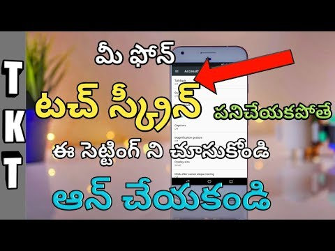 Touch screen problem in phone telugu by tkt !check this setting in your android