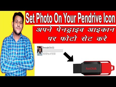 How to Change Drive icon of Pendrive | Storage Device |in Hindi/Urdu