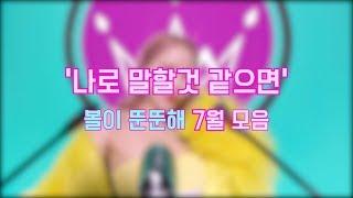 [마마무] 솔라 '나로말할것같으면' 볼이뚠뚠해 모음 (17년 7월)