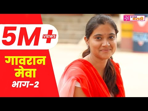 Xxx Mp4 गावरान मेवा । भाग २ । Gavran Meva EP 2 Star Marathi 3gp Sex