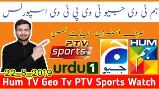 How to watch hum tv geo tv and ptv sports without dish anteena
