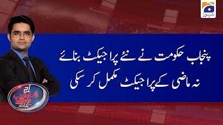 Aaj Shahzeb Khanzada Kay Sath | 22nd January 2020