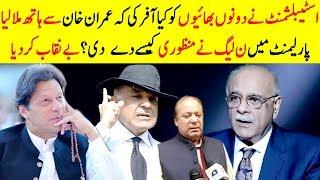 Establishment Ki Nawaz Sharif Or Shabaz Sharif Ko Offer? | Sethi Sey Sawal | NS