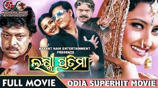 | Laxmi Pratima| Odia Full Movie| Sidhanta Mohapatra | Rachna Banerjee | Mahamad Mahashin|