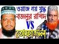 Download Bangla waz bazlur rashid waz waz bangla saidi waz mahfil tofazzal hossain waz amir hamza waz 2018 MP3,3GP,MP4