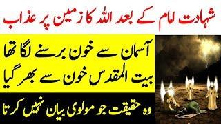Waqia Karbala Kay Bad Allah Ka Azab   Imam Hussain Ki Shahadat