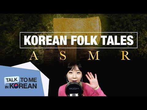 Korean Soft Spoken ASMR - 금도끼 은도끼 (Golden Axe, Silver Axe) - Korean Folk Tale