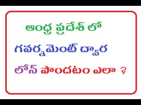 APOBMMS - How to apply SC,ST,BC, KAPU, Minority  Loans- 2017-18