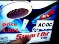soler dc ceiling fan urdu ac and dc 2 in one