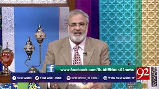 Subh E Noor - 24 November 2017 - 92NewsHDPlus