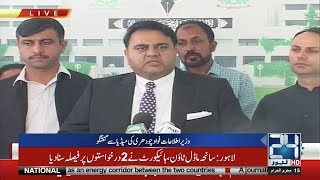 Information Minister Fawad Chaudhry Addresses Media | 26 Sep 2018 | 24 News HD