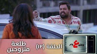 وطن ع وتر 2019 - اخو الجميع | طلعة متزوجين - الحلقة الثانية عشرة 12