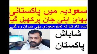 shakeel bhai we proud of you being a Pakistani.