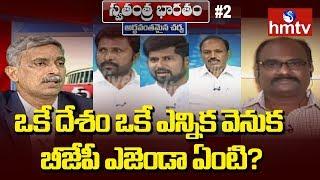 What is BJP Strategy on Jamili Elections? | Swatantra Bharatam #2 | hmtv
