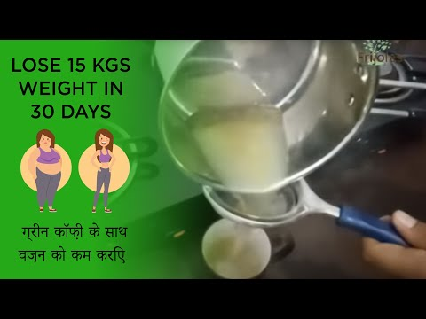 How to Drink Green Coffee (Hindi) | How To Make Green Coffee Extract to Lose 10Kgs Weight in a Month