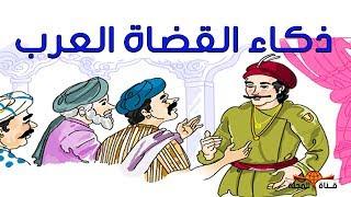 قضاة عظماء : تعرف على قصة أذكى وأشجع 3 قضاة -  دهاء العرب في الذكاء والشجاعة