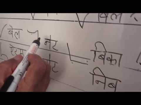 Hindi Shorthand Tutorials - Part 4 [Light Vowels]   हिन्दी आशुलिपि प्रशिक्षक