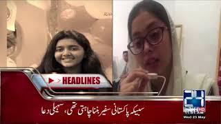 News Headlines | 11:00 AM  | 23 May 2018 | 24 News HD