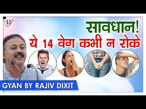 Rajiv Dixit - हँसी, खाँसी और रोना रोकने के नुक्सान जानिए ? | 14 Types Of Velocity Shouldn't Be STOP