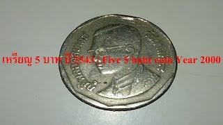 เหรียญ 5 บาท ปี 2543 หายาก | Five 5 baht coin Year 2000 Rare Review