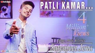 Patli Kamar || Satyajeet Jena || Official 4k Video || Latest Hindi Song 2019