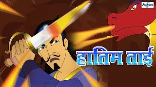 Hatim Tai - Full Animated Movie - Hindi