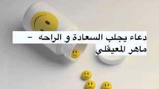 دعاء يجلب السعادة و الراحه  - ماهر المعيقلي
