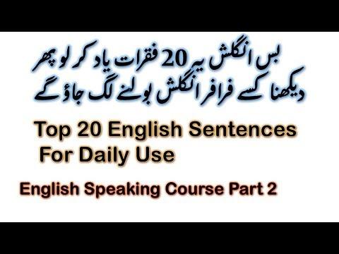 Top 20 English Sentences for Daily Use | English Speaking Course | Urdu-Hindi