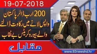 Muqabil | Ishaq Dar Exposed By Rauf Klasra About 200 Billion USD in Swiss Banks|19 July 2018