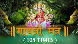 LIVE: Gayatri Mantra Chanting | गायत्री मंत्र जाप | Shemaroo Bhakti