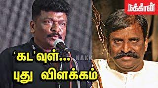 ஆண்டாள்... Protest Against Vairamuthu | Actor Parthiepan sensible Speech | Periyar Award