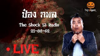 The Shock เดอะช็อค Live 21-8-62 (Official By The Shock) พี่ป๋อง กพล ทองพลับ