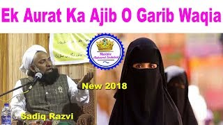 Ek Aurat Ka Waqia Emotional Speech By Sadiq Razvi