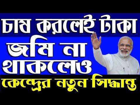 চাষ করার জন্য টাকা দেবে সরকার । PM Modi New Scheme । Govt. Farmer New Scheme | New Prakalpa | 2019