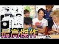 【爆笑必至】リレー形式でガチンコおもしろ漫画対決!!!